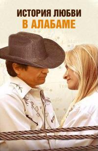 Смотреть История любви в Алабаме онлайн на Кинопод бесплатно