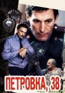 Смотреть фильм Петровка, 38 онлайн на Кинопод бесплатно