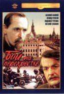 Смотреть фильм Бой на перекрестке онлайн на KinoPod.ru бесплатно