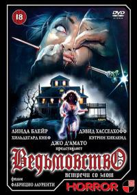 Смотреть Ведьмовство онлайн на Кинопод бесплатно