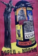 Смотреть фильм Борец и клоун онлайн на KinoPod.ru бесплатно