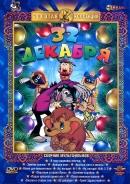Смотреть фильм 32-е декабря онлайн на KinoPod.ru бесплатно