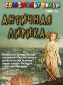 Смотреть фильм Античная лирика онлайн на Кинопод бесплатно
