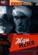 Смотреть фильм Жди меня онлайн на Кинопод бесплатно
