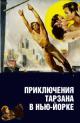 Смотреть фильм Приключения Тарзана в Нью-Йорке онлайн на Кинопод бесплатно