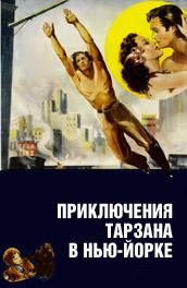 Смотреть Приключения Тарзана в Нью-Йорке онлайн на Кинопод бесплатно