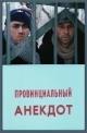 Смотреть фильм Провинциальный анекдот онлайн на Кинопод бесплатно