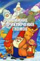 Смотреть фильм Зимние приключения Гномов онлайн на Кинопод бесплатно