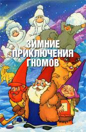 Смотреть Зимние приключения Гномов онлайн на Кинопод бесплатно