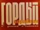 Смотреть фильм Гордый кораблик онлайн на Кинопод бесплатно