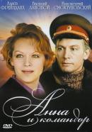 Смотреть фильм Анна и командор онлайн на Кинопод бесплатно