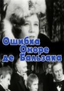 Смотреть фильм Ошибка Оноре де Бальзака онлайн на Кинопод бесплатно