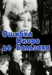 Смотреть Ошибка Оноре де Бальзака онлайн на Кинопод бесплатно