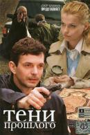 Смотреть фильм Тени прошлого онлайн на KinoPod.ru бесплатно