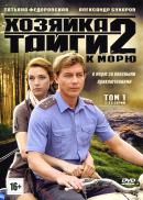 Смотреть фильм Хозяйка тайги 2 онлайн на KinoPod.ru бесплатно