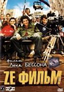 Смотреть фильм Ze фильм онлайн на KinoPod.ru платно