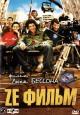 Смотреть фильм Ze фильм онлайн на Кинопод бесплатно