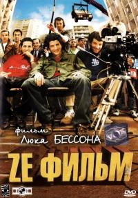 Смотреть Ze фильм онлайн на Кинопод бесплатно