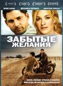 Смотреть фильм Забытые желания онлайн на KinoPod.ru бесплатно