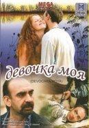 Смотреть фильм Девочка моя онлайн на KinoPod.ru бесплатно