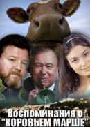Смотреть фильм Воспоминание о «Коровьем марше» онлайн на KinoPod.ru бесплатно