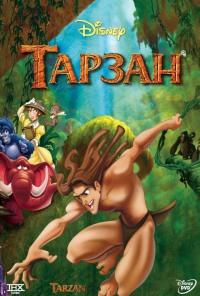 Смотреть Тарзан онлайн на Кинопод бесплатно