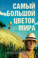Смотреть фильм A Flor máis grande do mundo онлайн на KinoPod.ru бесплатно