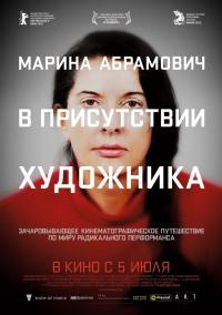 Смотреть Марина Абрамович: В присутствии художника онлайн на Кинопод бесплатно