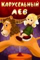 Смотреть фильм Карусельный лев онлайн на Кинопод бесплатно