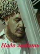 Смотреть фильм Надо любить онлайн на KinoPod.ru бесплатно