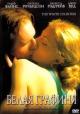 Смотреть фильм Белая графиня онлайн на Кинопод бесплатно