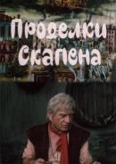 Смотреть фильм Проделки Скапена онлайн на KinoPod.ru бесплатно