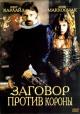 Смотреть фильм Заговор против короны онлайн на Кинопод бесплатно