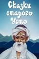 Смотреть фильм Сказки старого Усто онлайн на Кинопод бесплатно