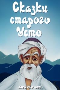 Смотреть Сказки старого Усто онлайн на Кинопод бесплатно