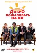 Смотреть фильм Добро пожаловать на юг онлайн на KinoPod.ru платно