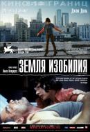 Смотреть фильм Земля изобилия онлайн на KinoPod.ru бесплатно