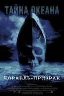 Смотреть фильм Корабль-призрак онлайн на Кинопод бесплатно