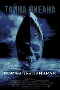 Смотреть Корабль-призрак онлайн на Кинопод бесплатно