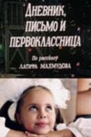 Смотреть фильм Дневник, письмо и первоклассница онлайн на KinoPod.ru бесплатно