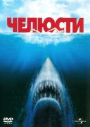 Смотреть фильм Челюсти онлайн на KinoPod.ru платно