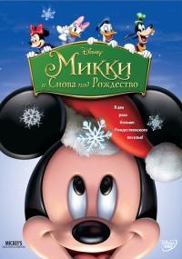 Смотреть Микки: И снова под Рождество онлайн на Кинопод бесплатно