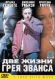 Смотреть фильм Две жизни Грея Эванса онлайн на Кинопод бесплатно
