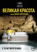 Смотреть фильм Великая красота онлайн на KinoPod.ru бесплатно