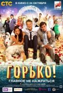 Смотреть фильм Горько! онлайн на KinoPod.ru бесплатно