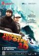 Смотреть фильм Убойные серферы онлайн на Кинопод бесплатно