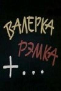 Смотреть Валерка, Рэмка +... онлайн на Кинопод бесплатно