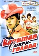 Смотреть фильм Капитан Соври-голова онлайн на Кинопод бесплатно