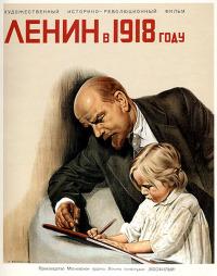 Смотреть Ленин в 1918 году онлайн на Кинопод бесплатно