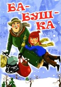 Смотреть Ба-буш-ка! онлайн на Кинопод бесплатно